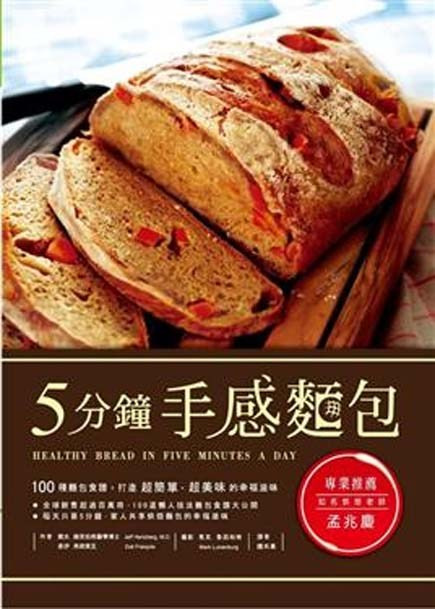 Healthy Bread In 5 Minutes A Day  Healthy Bread in Five Minutes a Day is Released in Taiwan