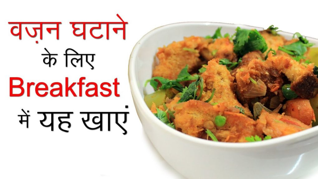 Healthy Breakfast Indian Recipes For Weight Loss  Healthy Recipes for Breakfast