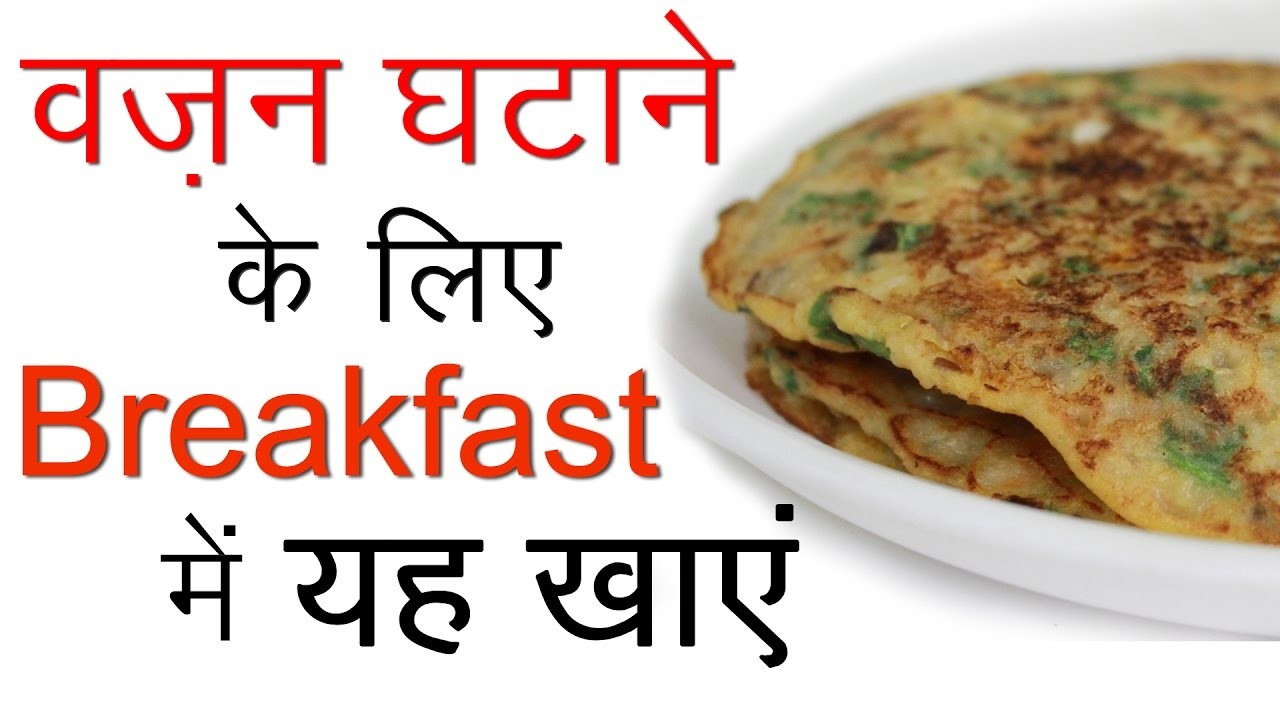 Healthy Breakfast Indian Recipes For Weight Loss  Healthy Recipes for Breakfast in Hindi How to make Indian