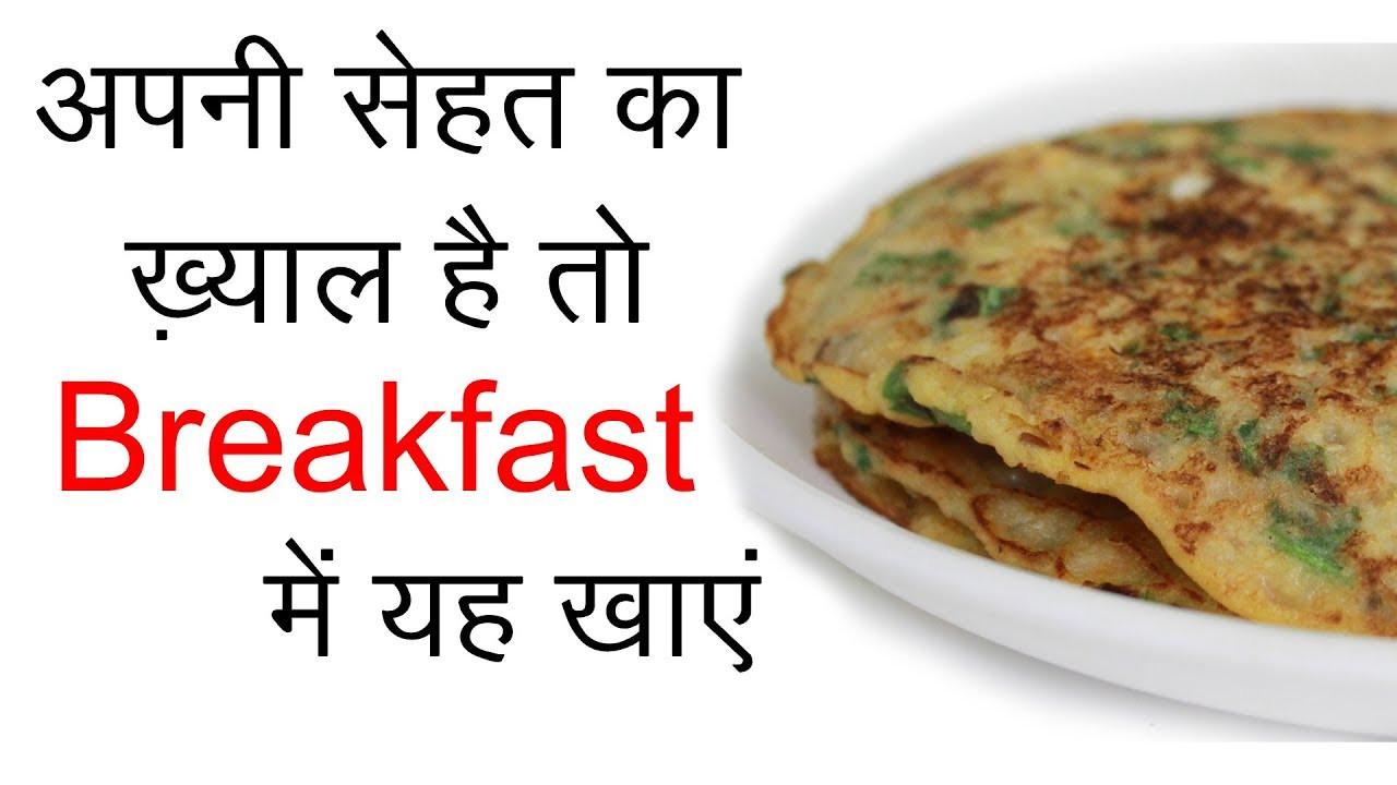 Healthy Breakfast Recipes Indian Vegetarian  Healthy Breakfast खाएं