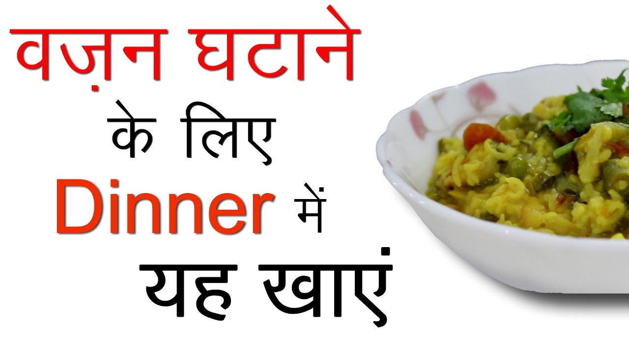 Healthy Vegetarian Dinner Recipes For Weight Loss  Healthy Dinner Recipes In Hindi Indian Ve arian Low