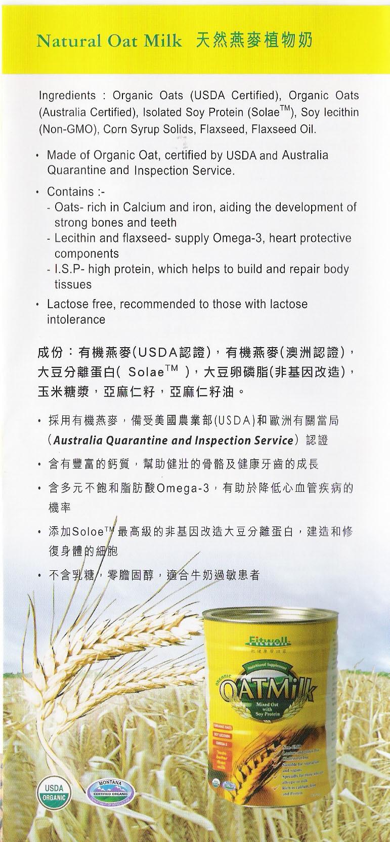 Organic Oats And Soybeans  Organic Oat Milk