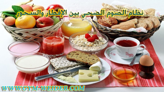 Very Healthy Breakfast  ما يجب عليك أكله بين الفطور والسحور في رمضان gym weider
