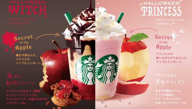 Starbucks Halloween Drinks  Starbucks Japan unveils new Halloween Witch and Halloween