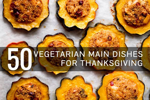 Vegetarian Thanksgiving Main Dish  Ve arian Thanksgiving Recipes Everyone Will Love
